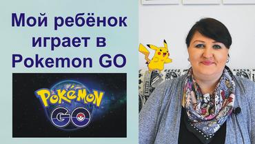 Pokemon Go - насколько это опасно и почему популярно